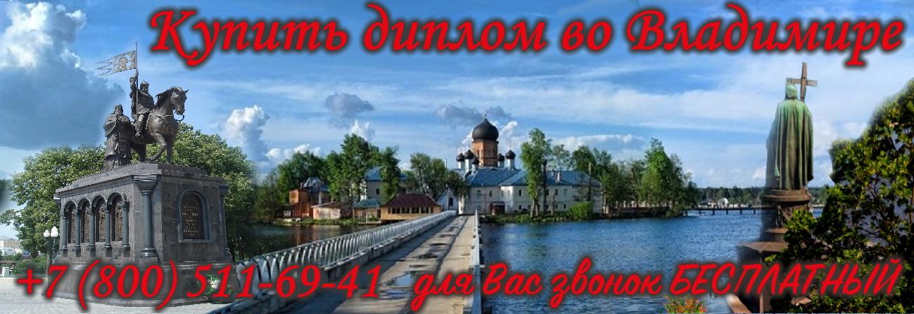Купить диплом во Владимире
